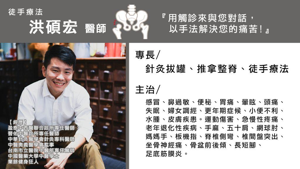洪碩宏醫師